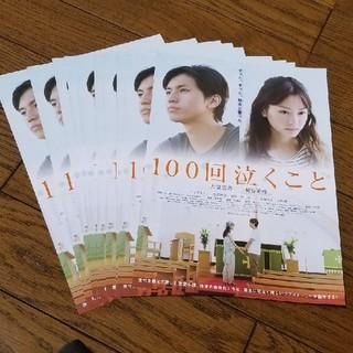 カンジャニエイト(関ジャニ∞)の関ジャニ∞ 大倉忠義 映画フライヤー10枚(アイドルグッズ)