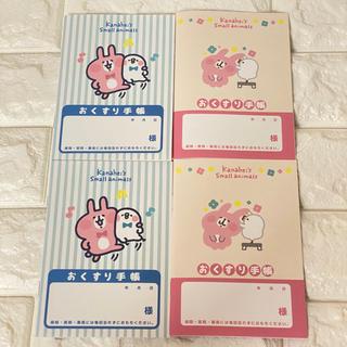 カナヘイ おくすり手帳 ブルー ピンク 4冊セット