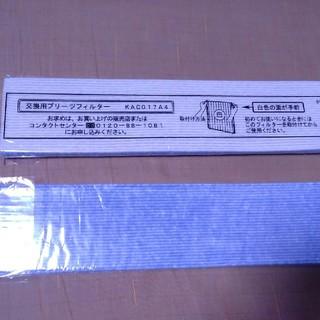 ダイキン(DAIKIN)のダイキン純正 交換用フィルター KAC017A4 2枚 未使用新品 日本製です(空気清浄器)