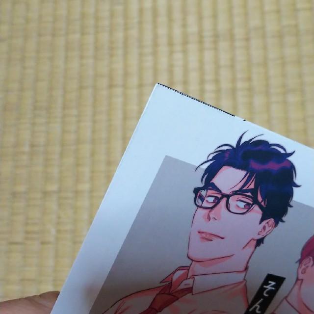リーフレットのみ/そんなに言うなら抱いてやる☆にやま エンタメ/ホビーの漫画(ボーイズラブ(BL))の商品写真