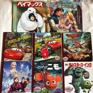 ディズニー(Disney)の【ディズニー・ピクサー】絵本8点セット(絵本/児童書)