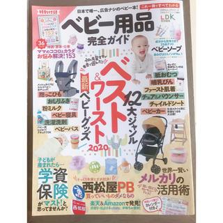 コウダンシャ(講談社)のベビー用品完全ガイド 付録付き 最新  LDK(結婚/出産/子育て)