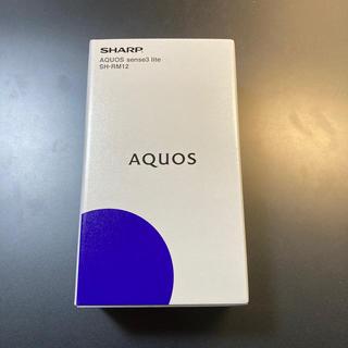 アクオス(AQUOS)のAQUOS sense3 lite ブラック新品未使用(スマートフォン本体)