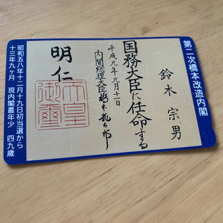 エヌティティドコモ(NTTdocomo)の鈴木宗男 テレホンカード 国務大臣 平成9年 使用有り(その他)