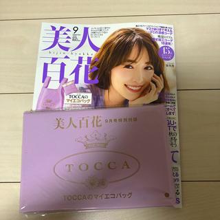 TOCCA - 美人百花 9月号 雑誌とふろく