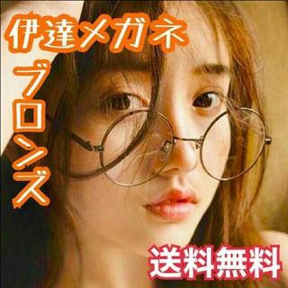 ブロンズ★伊達眼鏡 丸眼鏡 B級品 丸めがね 伊達めがね 丸メガネ 伊達眼鏡(サングラス/メガネ)