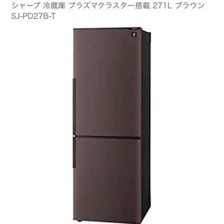 SHARP - SHARPプラズマクラスター冷蔵庫