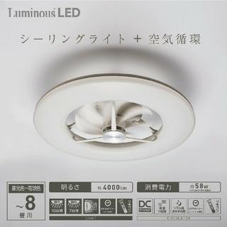 ルミナス(LUMINOUS)の新品未開封 LEDシーリングサーキュレーター DCC-8CM(天井照明)