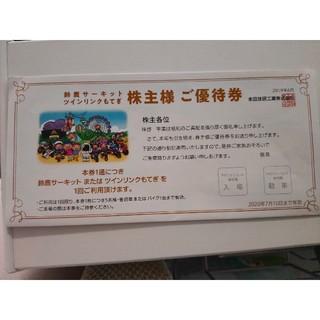 ホンダ 優待券 鈴鹿サーキット ツインリンクもてぎ(遊園地/テーマパーク)