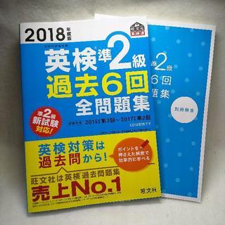 オウブンシャ(旺文社)の2018 英検準2級 過去6回全問題集★ベストセラー(語学/参考書)