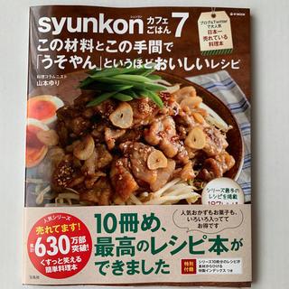 宝島社 - syunkonカフェごはん この材料とこの手間で「うそやん」というほどおいしい