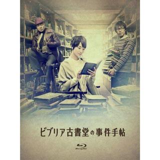【新品】 ビブリア古書堂の事件手帖 Blu-ray BOX