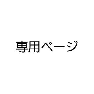 シュウエイシャ(集英社)のaちゃん様専用ページ(キーホルダー)