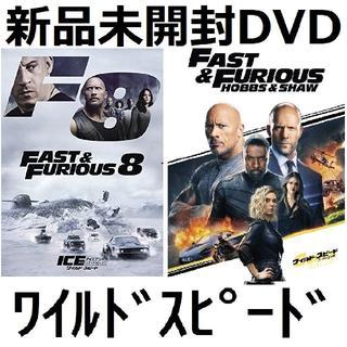 新品未開封 ワイルド・スピード 8 ICE BREAK DVD] スーパーコンボ(TVドラマ)