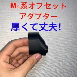 M4系電動ガン用オフセットストックアダプター