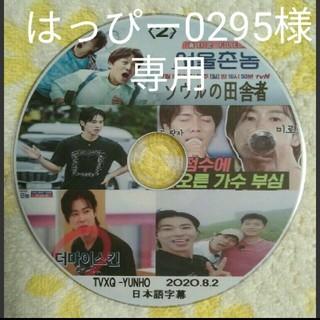 トウホウシンキ(東方神起)のはっぴー0295様専用(ミュージック)