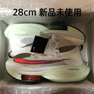 ナイキ(NIKE)の新品未使用 Nike zoom alphafly next% 28cm(スニーカー)