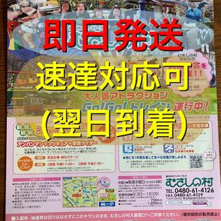 むさしの村入園券 5人分(遊園地/テーマパーク)