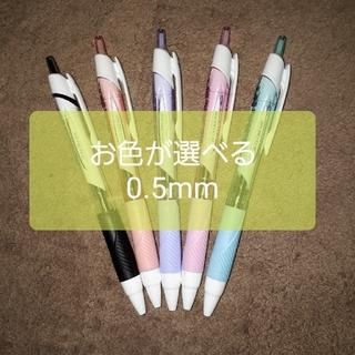 ミツビシエンピツ(三菱鉛筆)の選べるジェットストリーム0.5mm  5本(ペン/マーカー)