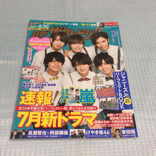 Johnny's - 月刊ザテレビジョン 2018.7月号 神宮寺勇太ver.