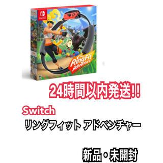 Nintendo Switch - リングフィットアドベンチャー パッケージ版
