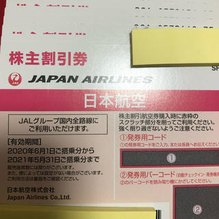 JAL 株主優待券 6枚