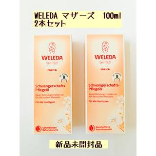 ヴェレダ(WELEDA)のヴェレダ マザーズ ボディオイル 100ml ポンプ付き 新品未使用品 2本(ボディオイル)