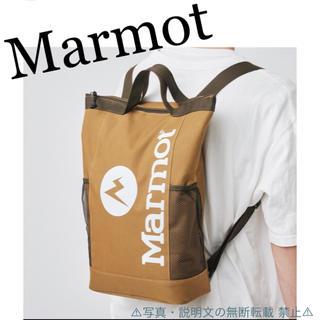 マーモット(MARMOT)の⭐️新品⭐️【Marmot マーモット】背負える 保冷バッグ★付録❗️(バッグパック/リュック)