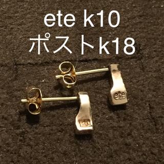 エテ(ete)のエテ ete  k10 k18 ピアス (ピアス)