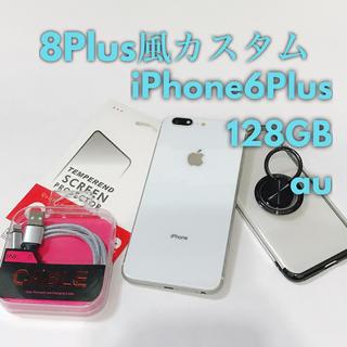 アップル(Apple)のカスタム品 iPhone6Plus 128GB au 22 シルバー 新品電池(スマートフォン本体)