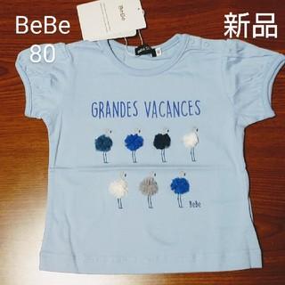 ベベ(BeBe)の【新品】子供服 BeBe 半袖Tシャツ ブルー 80(Tシャツ)