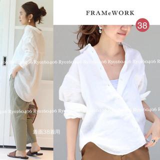 FRAMeWORK - 定番⭐️試着のみ⭐️フレームワーク/フレンチリネン2wayシャツ/38/ホワイト