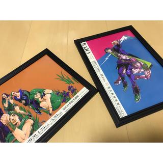 集英社 - JOJO 荒木飛呂彦原画展 冒険の波紋 額装フライヤー 2柄セット 非売品