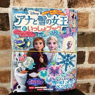 ディズニー(Disney)のアナと雪の女王といっしょブック アドベンチャー ムック 本(ファッション/美容)