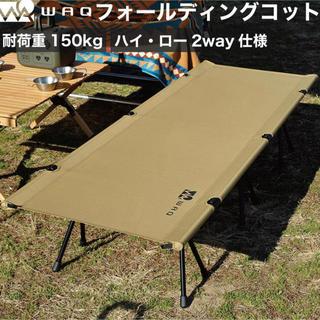 コールマン(Coleman)のWAQ 2WAY フォールディング コット waq-cot1 コット キャンプ用(寝袋/寝具)