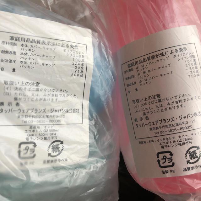 タッパーウェア.エコボトルG2、750・500セット キッズ/ベビー/マタニティの授乳/お食事用品(水筒)の商品写真