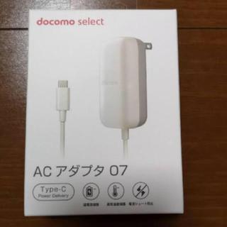 エヌティティドコモ(NTTdocomo)の《新品未使用》ドコモ純正 ACアダプタ07(バッテリー/充電器)