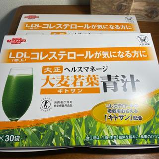 大麦若葉青汁キトサン ×2