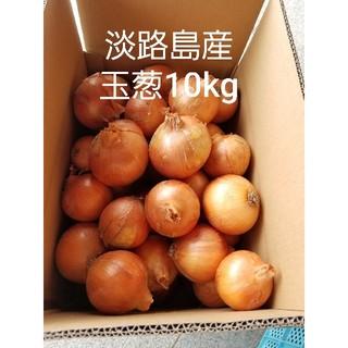 めっちゃ甘い‼️淡路島産玉葱10kg、農家直送です‼️(野菜)