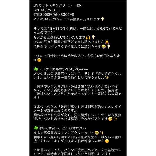 ケルボニック 日焼け止め コスメ/美容のボディケア(日焼け止め/サンオイル)の商品写真