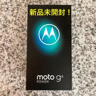 【新品未開封】 moto g8 power  カプリブルー simフリー(スマートフォン本体)