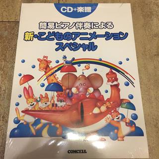 新品未開封 CD+楽譜 簡易ピアノ伴奏による新・こどものアニメーションスペシャル(童謡/子どもの歌)