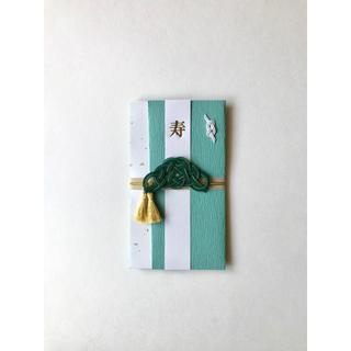 ご祝儀袋 ことぶき新緑×松金(カード/レター/ラッピング)