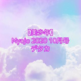 美少年 Myojo 2020 10月号 デタカ