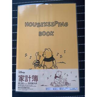 クマノプーサン(くまのプーさん)の<新品未使用> DAISO ディズニー 家計簿 くまのプーさん(ノート/メモ帳/ふせん)