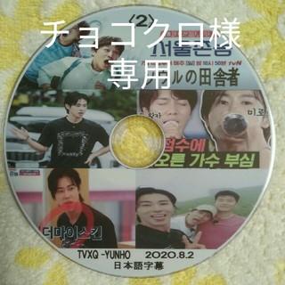 トウホウシンキ(東方神起)のチョコクロ様専用(ミュージック)