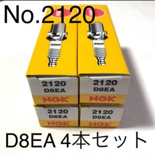 純正 正規品 4本 セット No 2120 D8EA NGK スパークプラグ(パーツ)