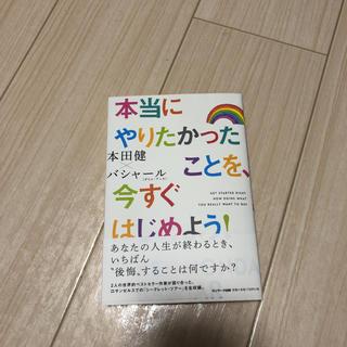 サンマーク出版 - 本当にやりたかったことを、今すぐはじめよう! 美品 本田健