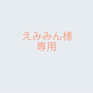 えみみん様専用 ブラック0(その他)