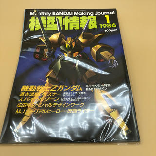 バンダイ(BANDAI)の模型情報 1986年1月から4月(アート/エンタメ/ホビー)